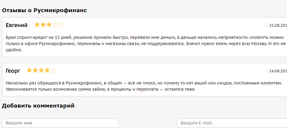 русмикрофинанс рефинансирование займов