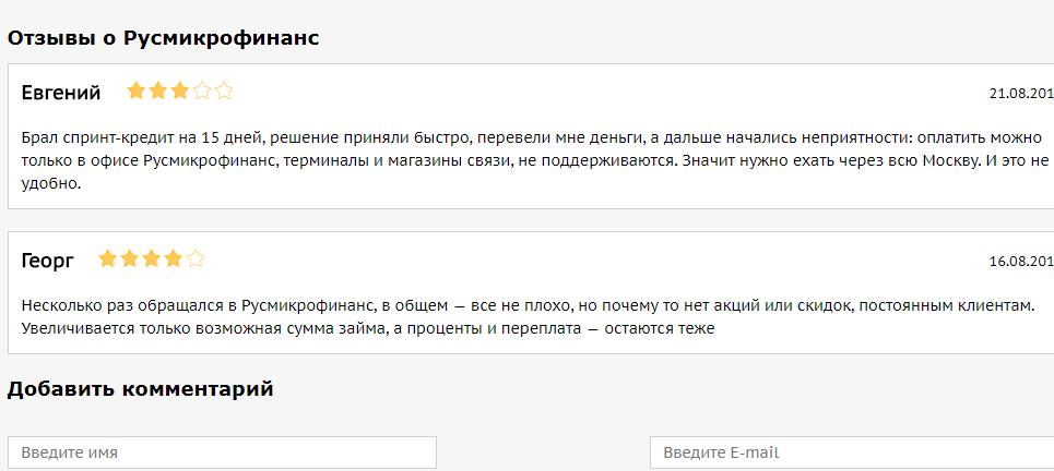 Изображение - Мфо русмикрофинанс 2-1