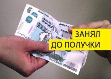 Где взять денег в долг в интернете срочно