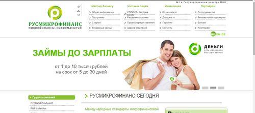 Изображение - Мфо русмикрофинанс obzor-kompanii-rusmikrofinans_5