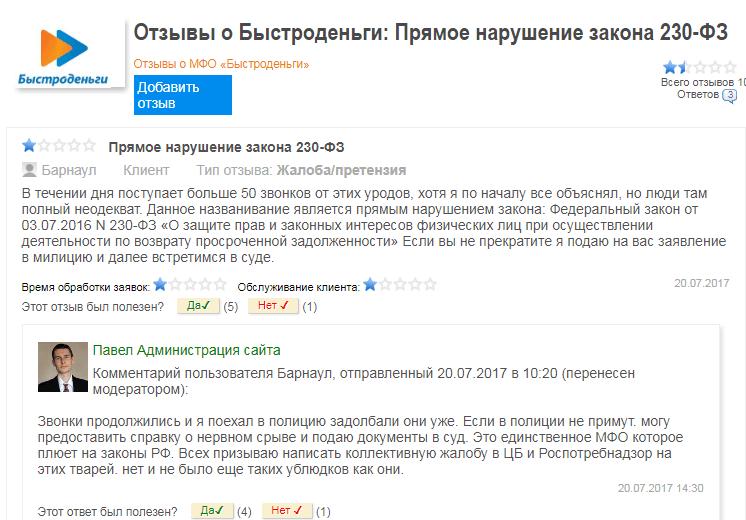 банк открытие ставрополь официальный сайт кредиты