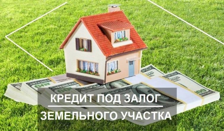 кредит с отрицательной процентной ставкой