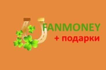 Онлайн заявка на займ в МФО Fanmoney