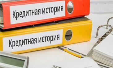 Проверяют ли МФО кредитные истории граждан