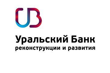 Взять кредит в УБРиР наличными физическим лицам