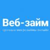 Онлайн заявка на займ в МФО Веб займ
