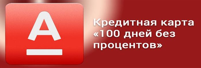 потребительский кредит в почта банке условия