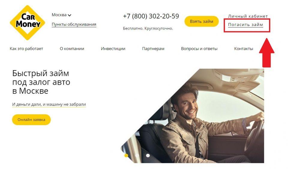 взять кредит онлайн через контакт