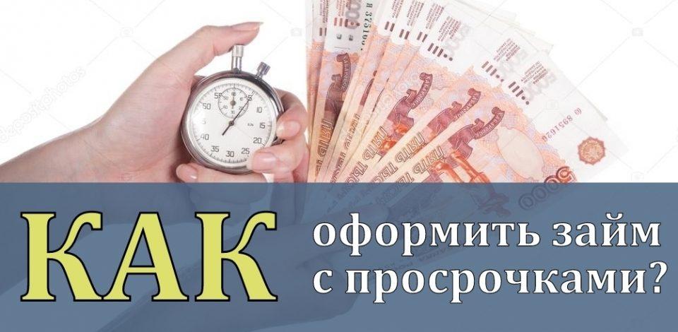 кредит потребительский 600000 рублей срочно