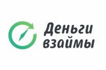 Онлайн заявка на займ в МФО Деньги Взаймы