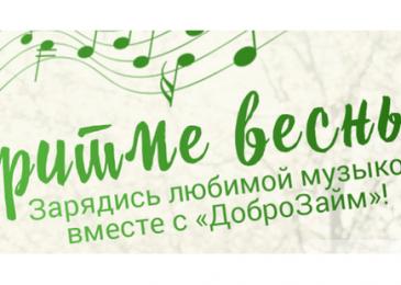 «Доброзайм» запускает акцию «В ритме весны»
