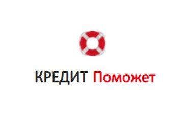 Онлайн заявка на займ в МФО Кредит Поможет