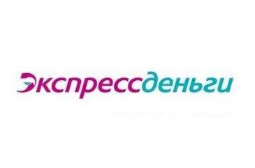 Онлайн заявка на займ в МФО Экспресс Деньги