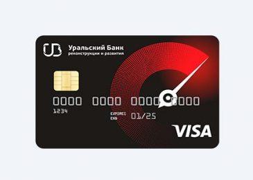 «Уральский банк реконструкции и развития» отредактировал категории кэшбэка