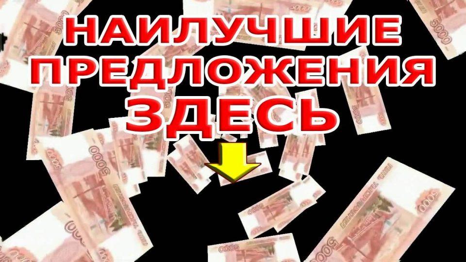 кредит под материнский капитал наличными без справок и поручителей новосибирск рефинансирование мфо и кредитов с испорченной