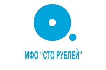 Онлайн заявка на займ в МФО Сто рублей
