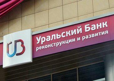 УБРиР увеличил с начала года величину кредитного портфеля
