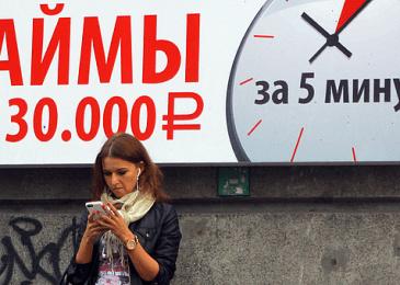 МФО России ждет падение ликвидности