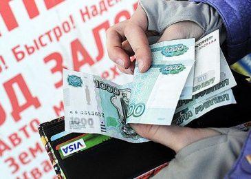 Краткосрочные микрокредиты теряют популярность в Санкт-Петербурге