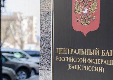 Банк России опубликовал новый стандарт безопасности данных при финансовых операциях