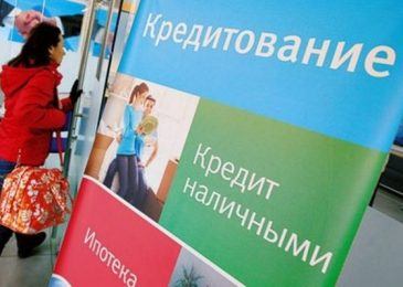 Эксперты фиксируют замедление темпов микрокредитования в РФ