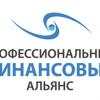 Онлайн заявка на займ в МФО Профессиональный финансовый альянс