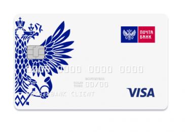 Почта Банк выпускает новую Visa под названием «Марки»