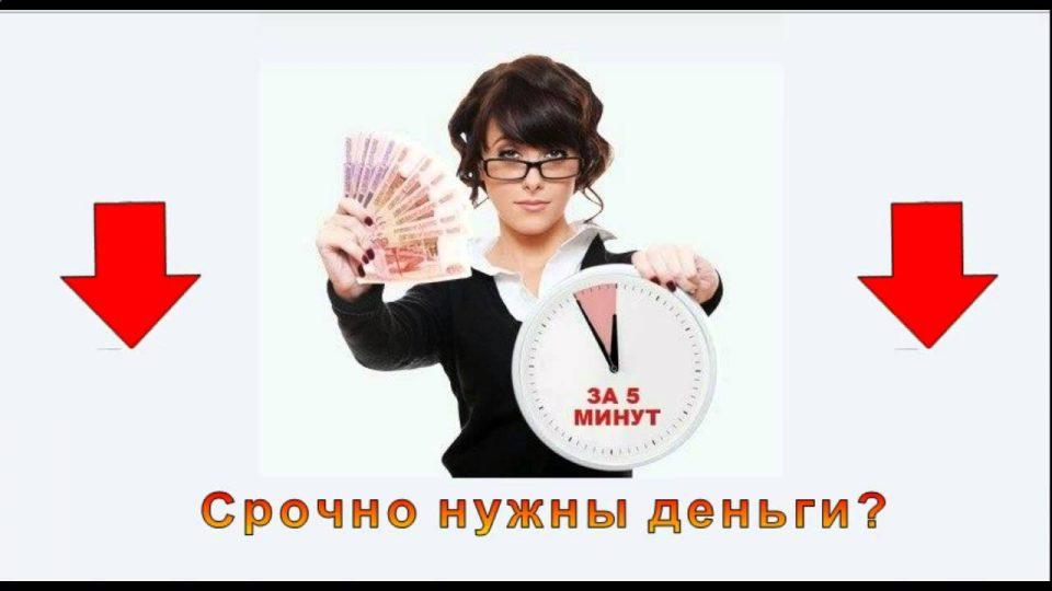 Микрозаймы в Москве без отказа и проверки, мгновенно, с плохой кредитной иссторией