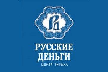 Онлайн заявка на займ в МФО Русские Деньги