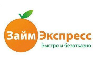 Займы в МФО Займ Экспресс - онлайн заявка на официальном сайте Zaim Express, отзывы