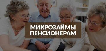 Кредитные карты для пенсионеров - оформить без отказов, срочно