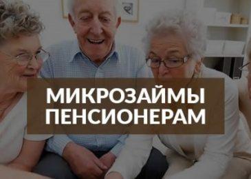 Как получить займы пенсионерам в МФО