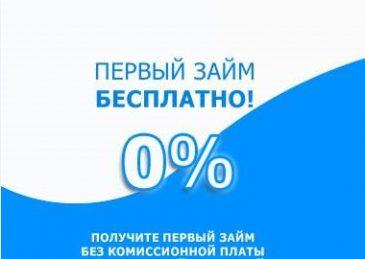 кредиты в банках под низкие проценты в челябинске